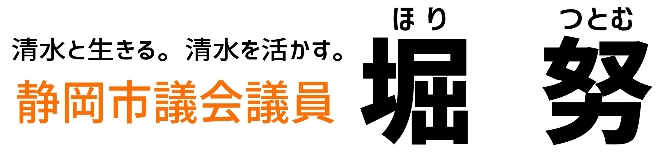 静岡市議会議員 堀つとむ
